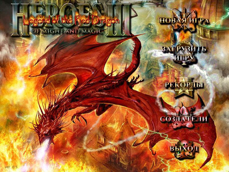Герои 3 легенда красном драконе прохождение